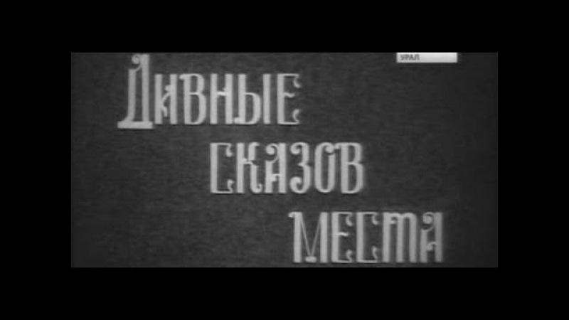 1976г Дивные сказов места. Писатель Павел Бажов. Док. фильм СССР.