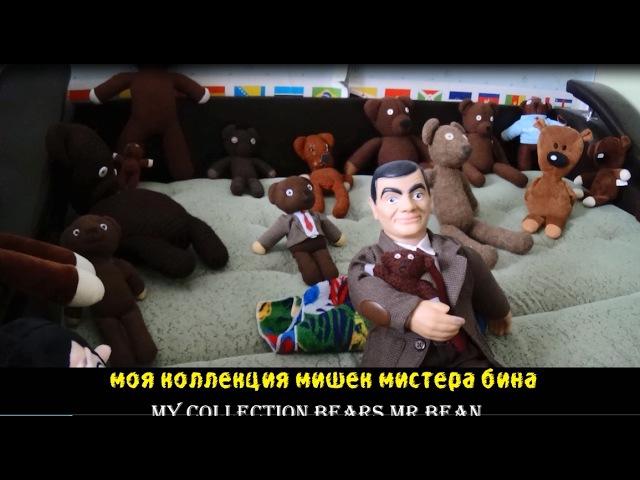 Zorinas tv моя коллекция мишек мистера бина все мишки на диване