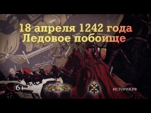 Ледовое побоище 18 апреля 1242 года