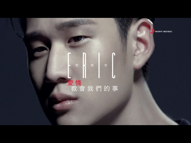 Eric周興哲《愛情教會我們的事 What love has taught us…》Official Music Video