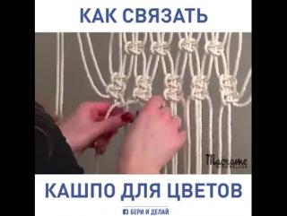 Как связать кашпо для цветов.