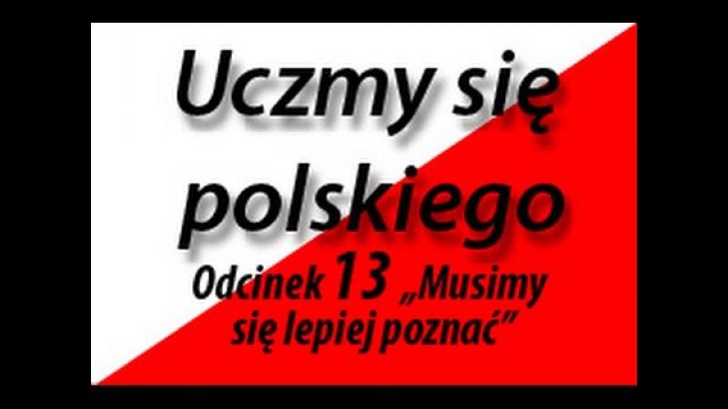 Uczmy się polskiego Let's Learn Polish Od №13 Musimy się lepiej poznać