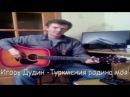 Чарджоу,Туркмения - родина моя - Игорь Дудин