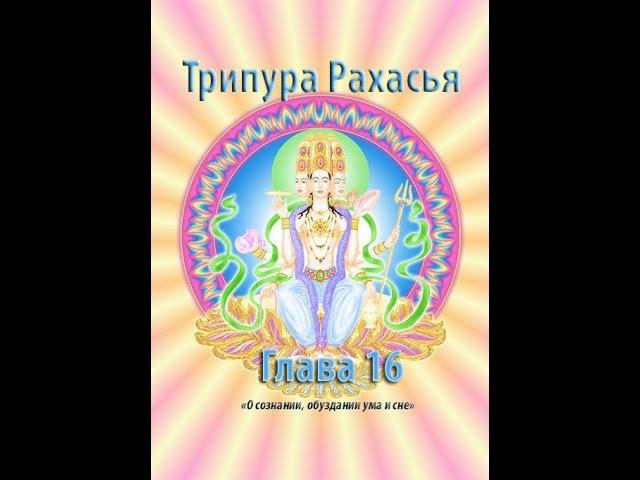 Трипура Рахасья Глава 16 О сознании обуздании ума и сне