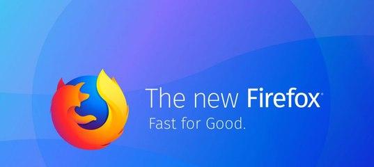 Новый браузер Firefox Quantum вдвое быстрее предыдущей версии