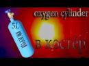 Баллон кислорода в костре