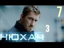 Сериал Нюхач 3 сезон 7 серия