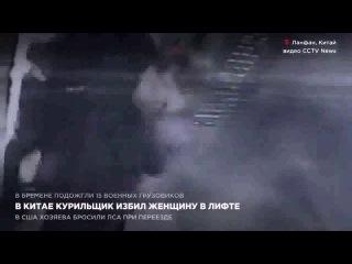 В Китае курильщик избил женщину в лифте