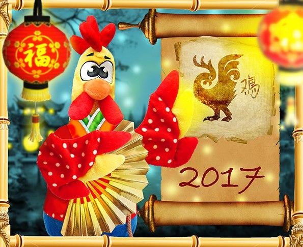 Для, открытки к китайскому новому году 2017