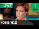 ▶️ Осиное гнездо 1 серия - Мелодрама Русские мелодрамы