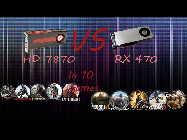 HD 7870 R9 270x VS RX 470 in 10 Games I7 6400t 4 1ггц