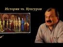 Заблуждения Алексея Кунгурова Загадки Истории