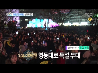 `VIDEO` 170101 MBC Section TV.