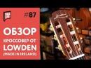 Гитара Кроссовер от Lowden S-32J | Обзор