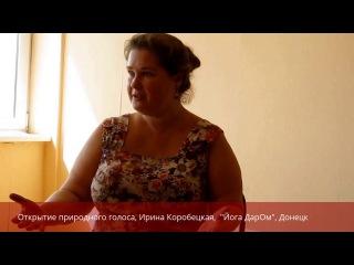 Открытие природного голоса, Донецк, Йога ДарОм, ведущая Ирина Коробецкая.