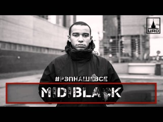 MIDIBlack – Отплытье В Никуда ЦАО flava