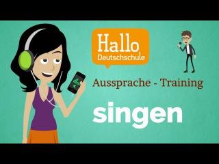 Aussprache Training / Lektion 33 / Learn German