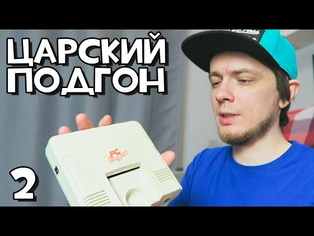 PC Engine и еще одна консоль! ЦАРСКИЙ ПОДГОН