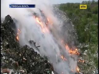 Пожежа на сміттвому полігоні!