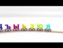 Мультики для самых маленьких. Песенки для малышей. Паровоз - алфавит для детей. Учим буквы