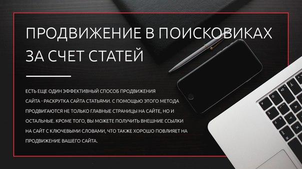 Продвижение сайтов реферат раскрутка компания ямал спг yamal lng официальный сайт