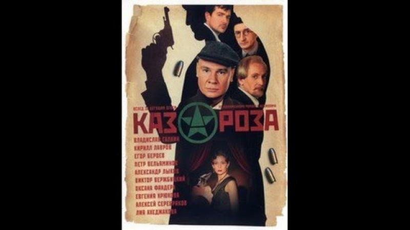 Казароза 2005 02 03 руска серија са преводом