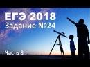 ЕГЭ 2018 по физике Задание 24 астрономия Часть 8