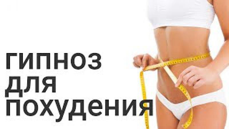 Бесплатные гипнозы для похудения