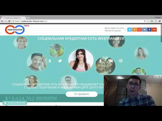 ЯНЕЛОХ: Webtransfer-finance.com МОЯ ПРАВДА! (вебтрансфер финанс)