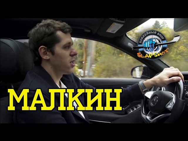 Rus Hockey Night in Canada Многогранный Евгений Малкин