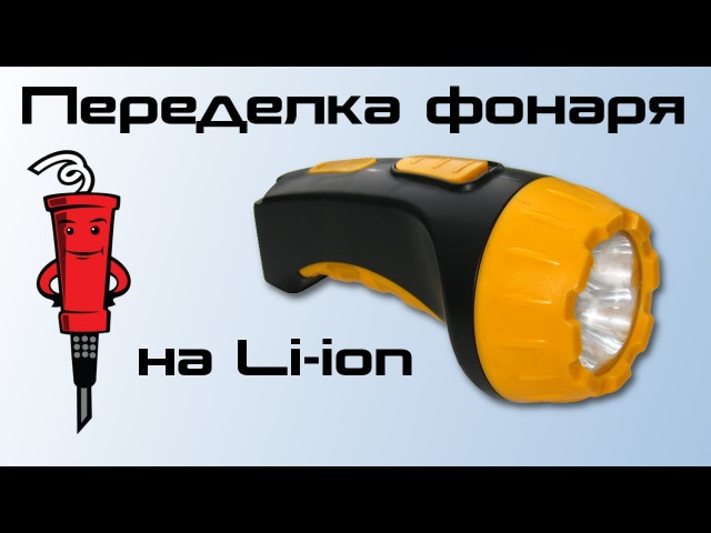 Переделка фонаря на Li-Ion