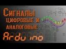 💡 Arduino - Сигналы. Цифровые и аналоговые - EP4
