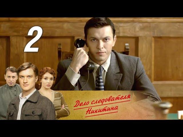 Дело следователя Никитина 2 серия 2012 HD 1080p смотреть онлайн без регистрации