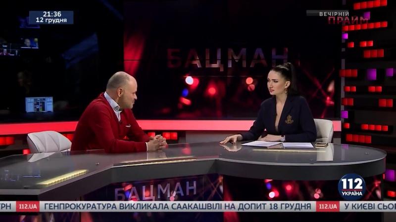 Михаил Радуцкий советник мэра Киева в программе Бацман Выпуск от 12 12 2017