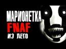 Марионетка ФНАФ Аниматроник Кошмарная Марионетка из 5 ночей с Фредди Самоделка