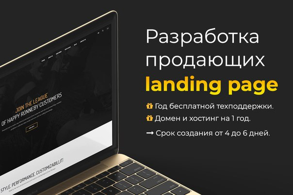 разработка landing page фриланс