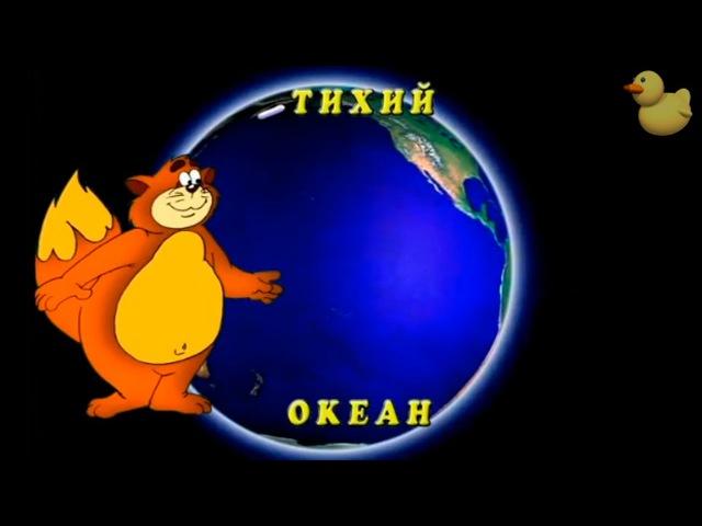 Развивающие мультфильмы Совы география для детей мультфильм 2