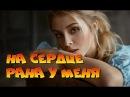 НА СЕРДЦЕ РАНА У МЕНЯ Душевные песни Музыкальный клип Советские песни Русские мелодии Хиты 80-х