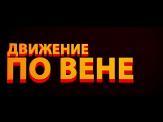 Движение по вене - Русский трейлер (2018)