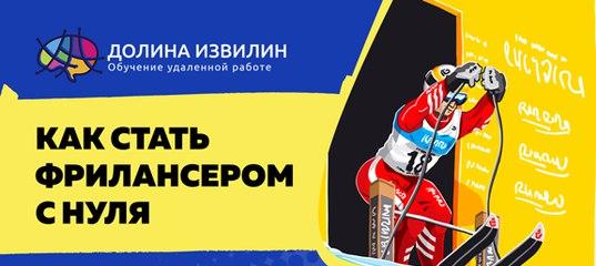 Как стать фрилансером с нуля украина freelancer не видно текста
