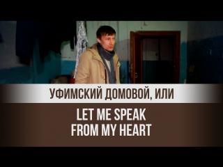 Мусульманский блогер спасает уфимцев от взрыва в собственном доме