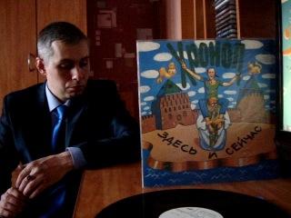 ВИНИЛОМАНИЯ - ХРОНОП - ЗДЕСЬ И СЕЙЧАС 1990. ВЫПУСК - ВПТО МЕЛОДИЯ 1991.