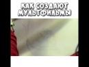Біз көріп жүрген ғажап туындылар осылай жасалады 👆 асыларна балалар мультфильм