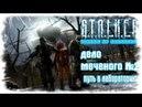 S.T.A.L.K.E.R.: Тень Чернобыля | Дело меченого №2 |Путь в лабораторию| Стрим сталкер тень чернобыля