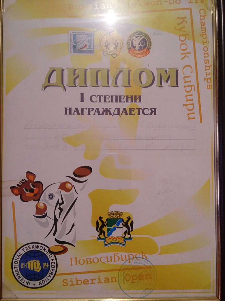 Тренер таэквондо Виктория Дворецкая