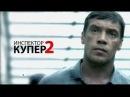 Инспектор Купер 2 сезон Выстрелы в ночи 1 серия