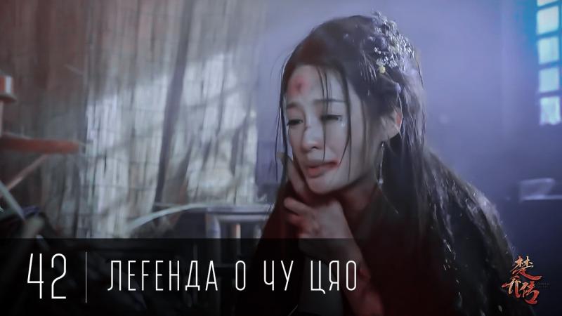 42 58 Легенда о Чу Цяо Legend of Chu Qiao Princess Agents 楚乔传