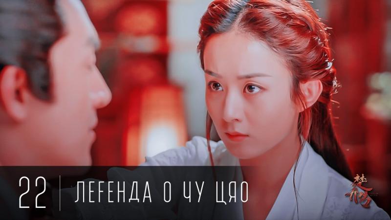 22 58 Легенда о Чу Цяо Legend of Chu Qiao Princess Agents 楚乔传