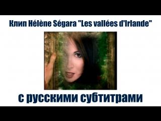 Клип Helene Segara - Les vallees d'Irlande с русскими субтитрами