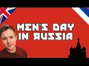 Men s Day in Russia Happy Defender of the Fatherland Day!